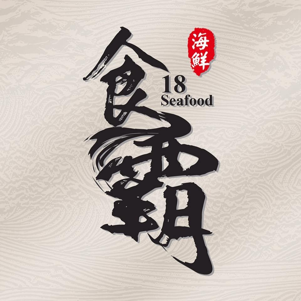 18 seafood logo