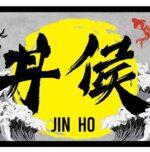 jinho logo