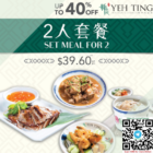 Up to 40% off Hainanese Cuisine