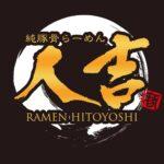 Ramen Hitoyoshi - Logo