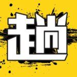 Tang² Malatang - Logo